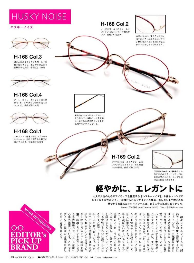 MODE OPTIQUE vol.45記事