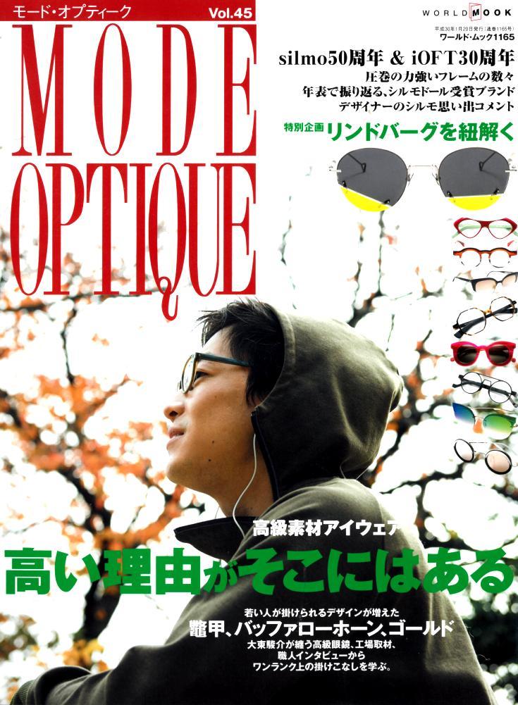 MODE OPTIQUE vol.45表紙