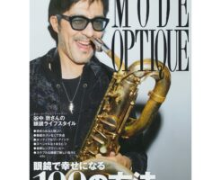 MODEOPTIQUE(モード・オプティーク)最新号です